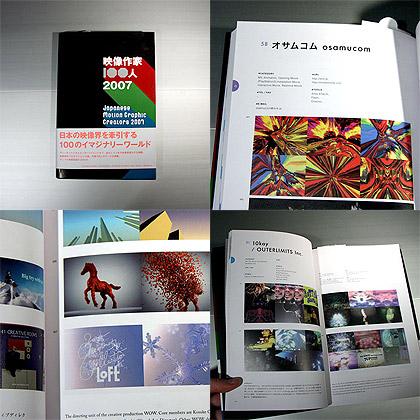 japanese-motion-graphics.jpg